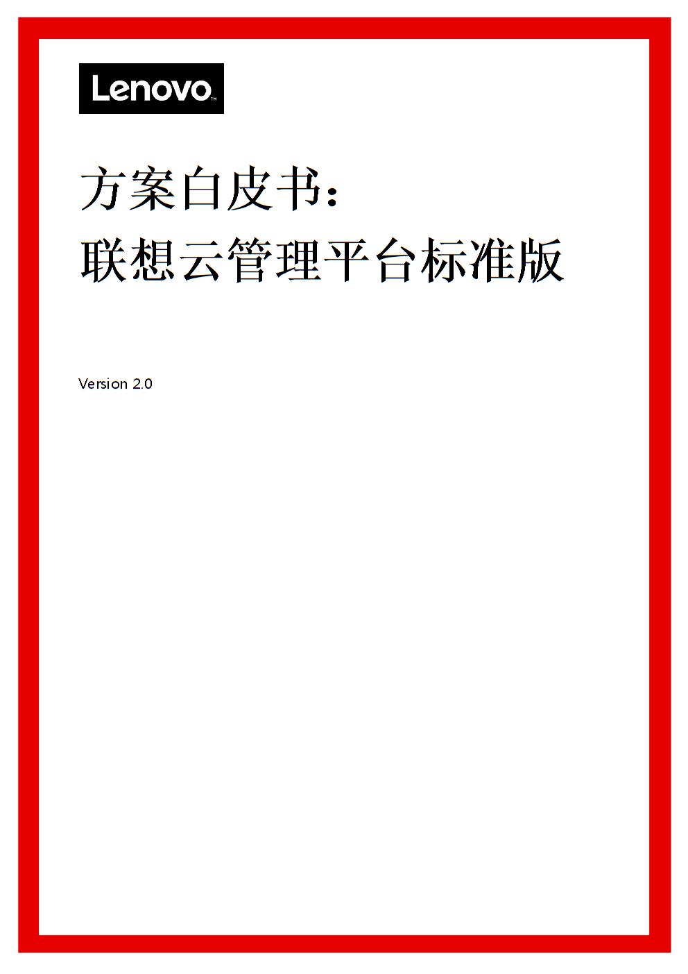 聯想云管理平臺標準版方案白皮書.docx