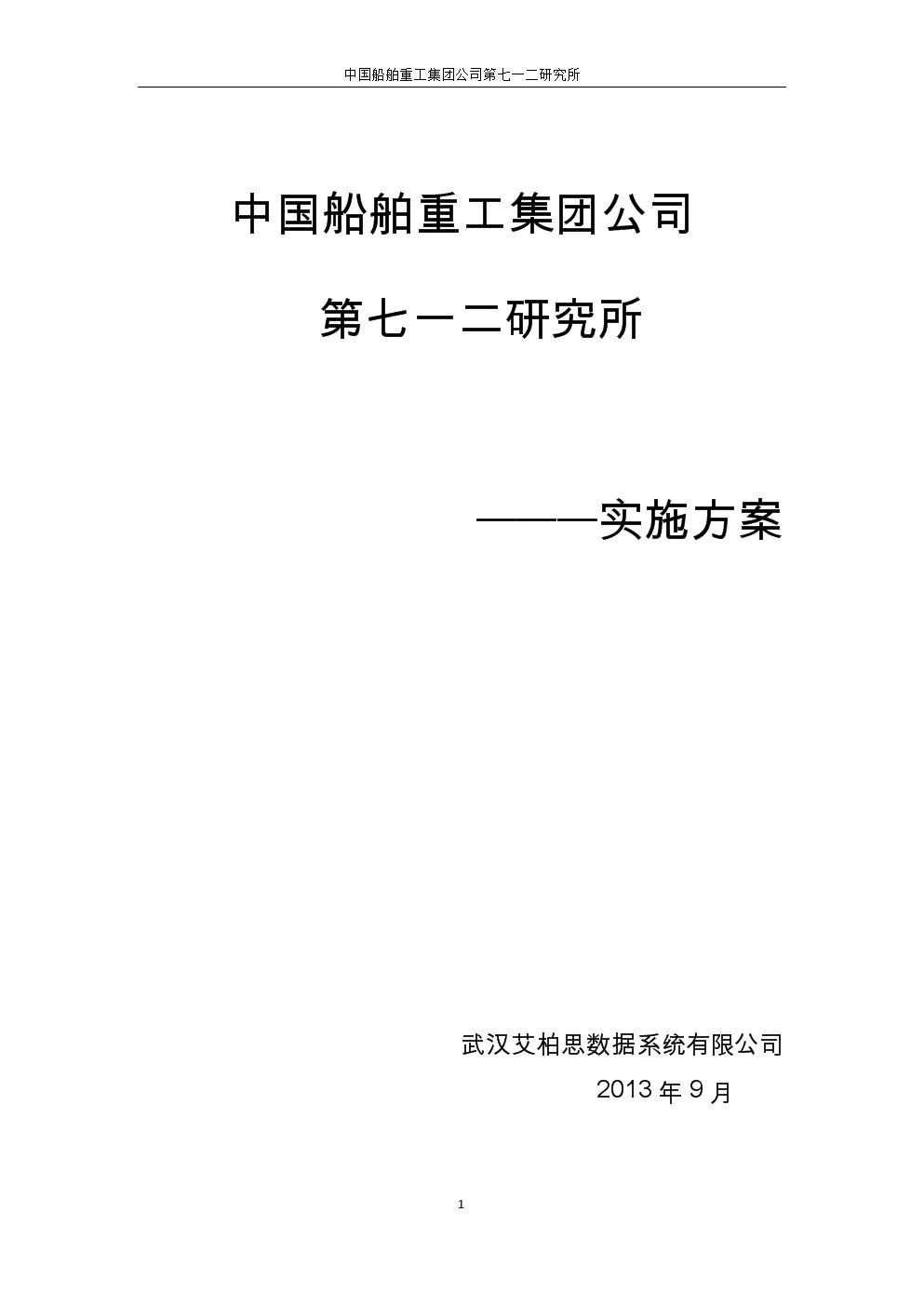 虛擬化項目實施方案.docx