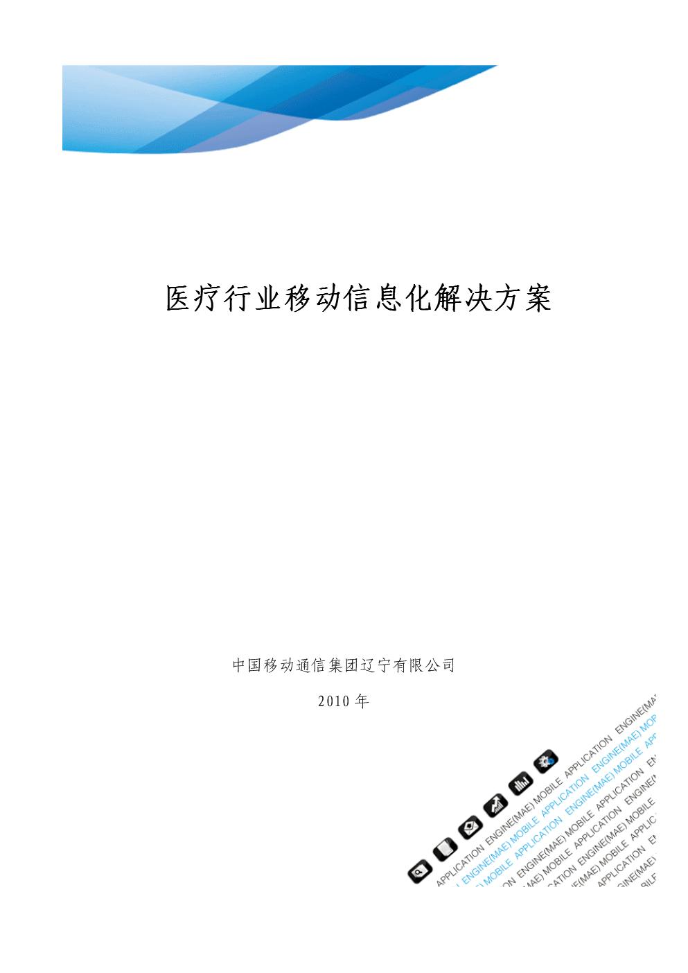 醫療行業移動信息化技術方案.doc