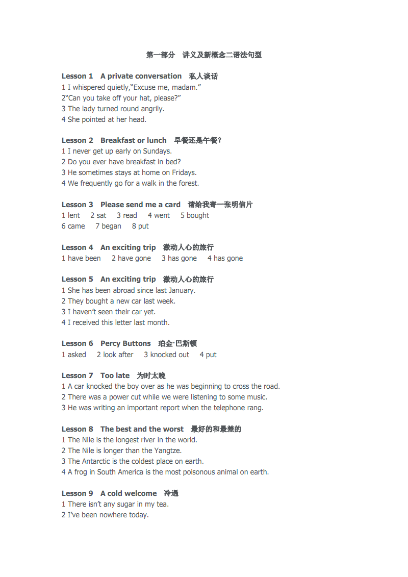 第一部分  講義及新概念二語法句型答案.pdf