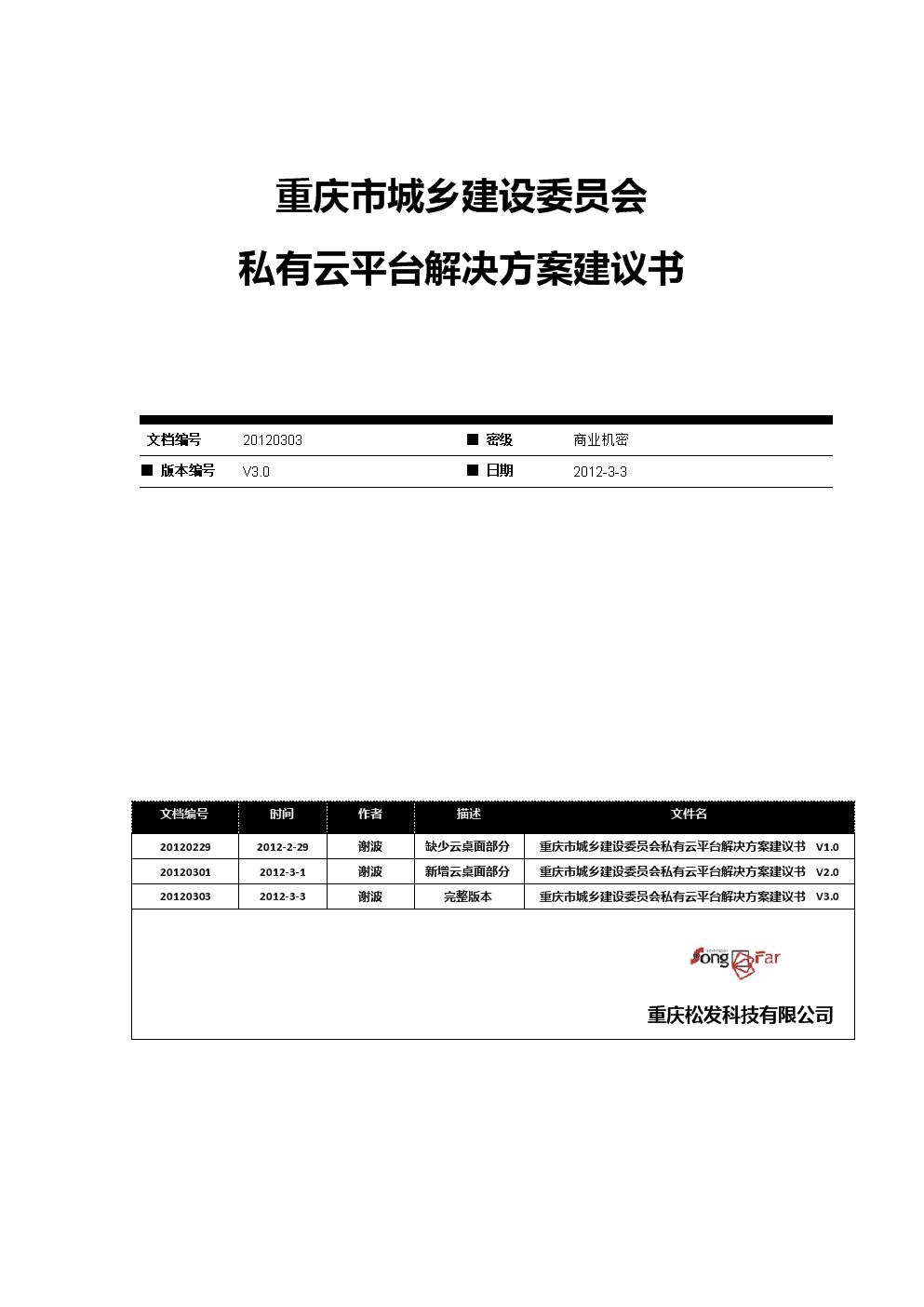 政務云平臺解決方案建議書.docx