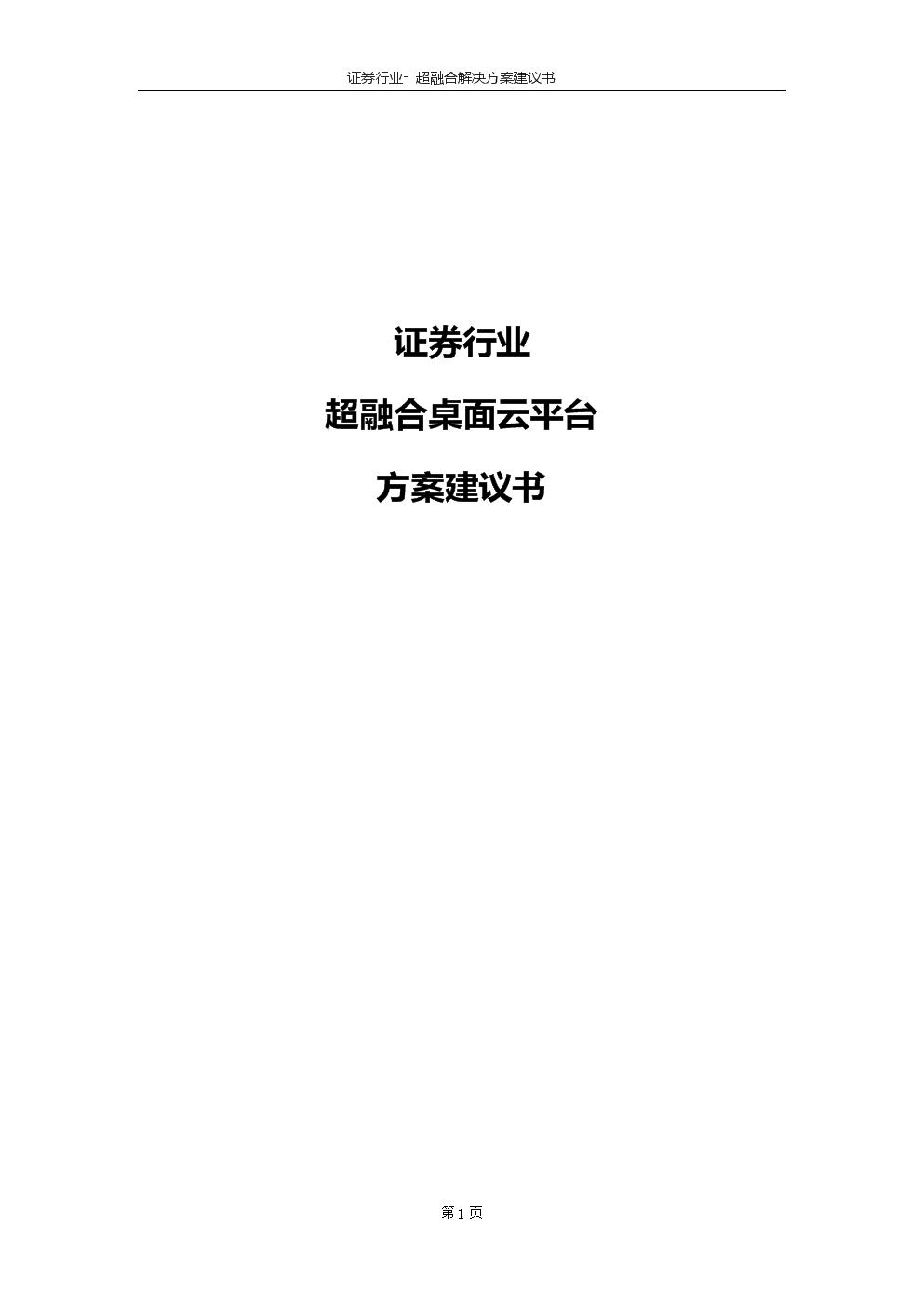 金融行業超融合桌面云-方案建議書.docx