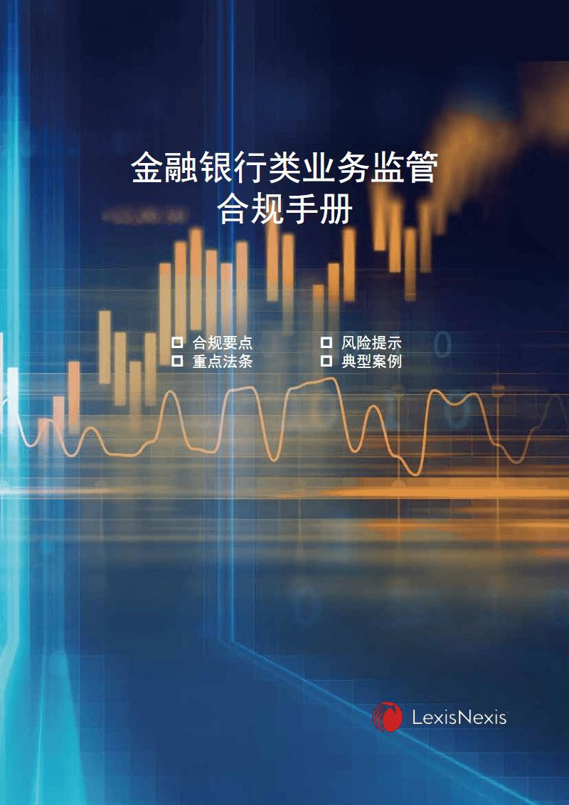 1_《金融银行类业务监管合规手册》节选.pdf