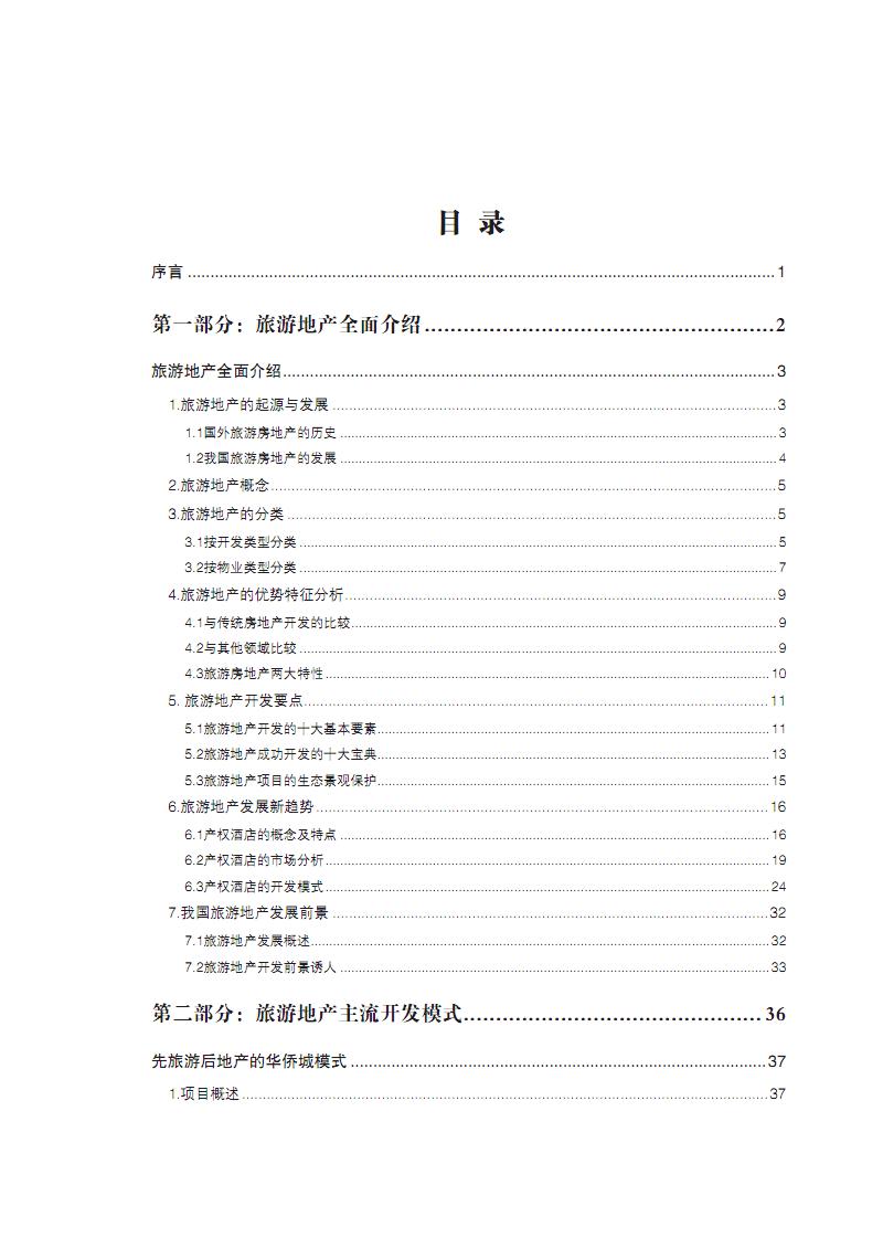 中国旅游地产专题调查报告汇报稿.pdf