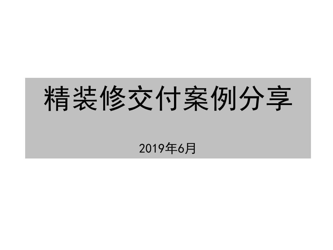 2019年6月精装修交付案例(PPT-图文并茂).ppt
