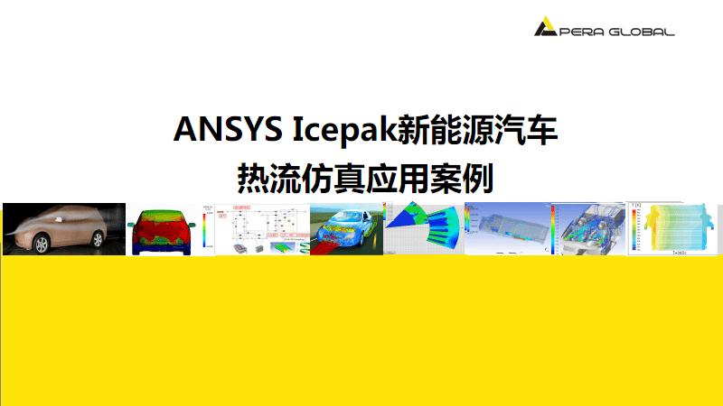 ANSYS Icepak新能源汽车热流仿真应用案例 - 安世亚太.pdf