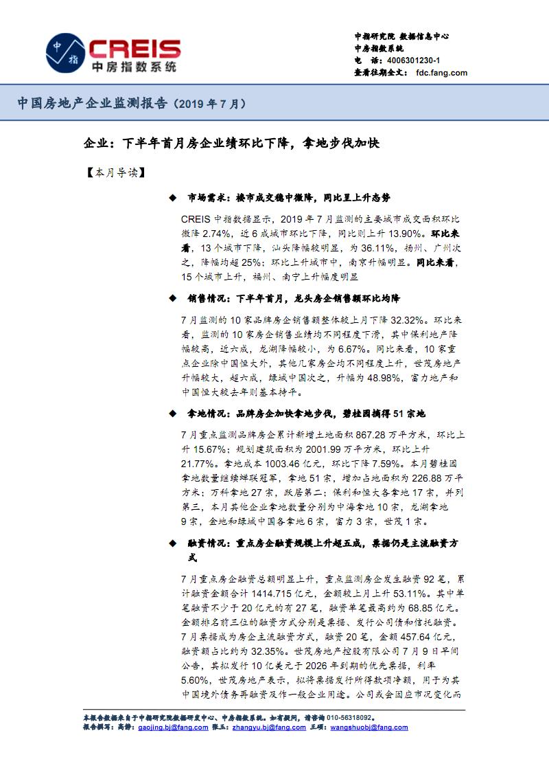 中指中国房地产企业监测报告(2019年7月)》.pdf