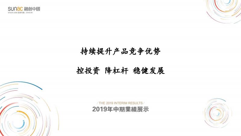 2019年融创中国中期业绩演示PPT汇报稿.pdf