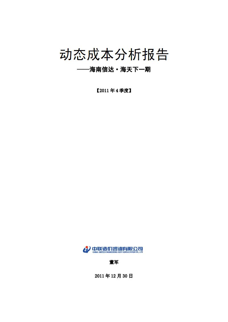 【信达·海天下1期】动态成本分析报告(原创模板2011).pdf