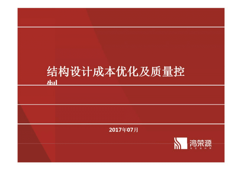 【干货】鸿荣源 结构成本课件.pdf