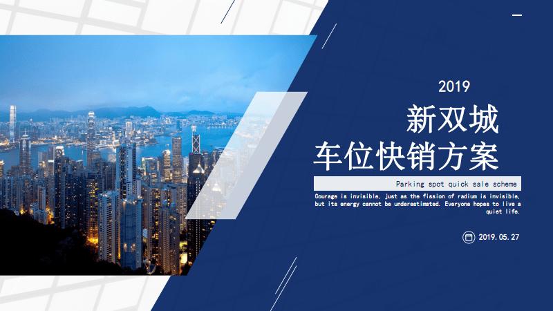 某大型地产公司车位去库存快销方案2019年5月.pdf