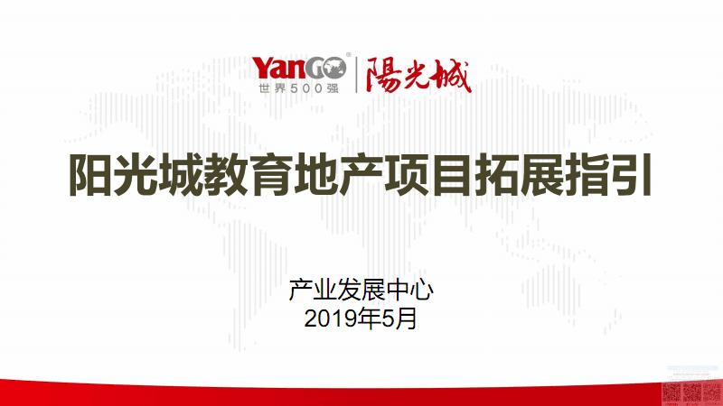 某大集团公司教育项目拓展指引v(1)(1).pdf