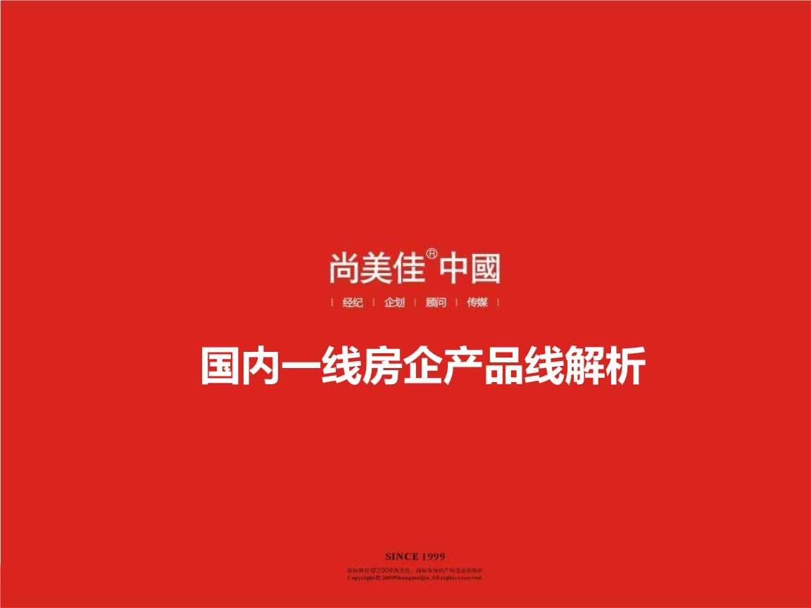 国内一线房企产品线解析(万科、恒大等)(1).ppt