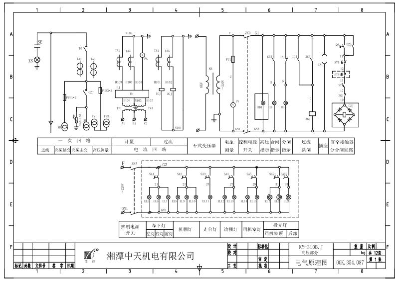 牙轮钻机电气系统原理图.pdf