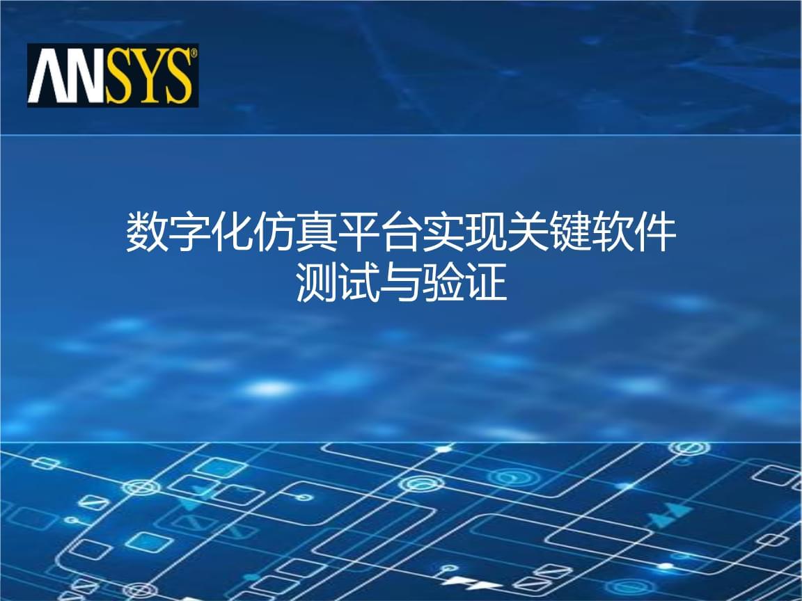 数字化仿真平台实现关键软件测试与验证.pptx
