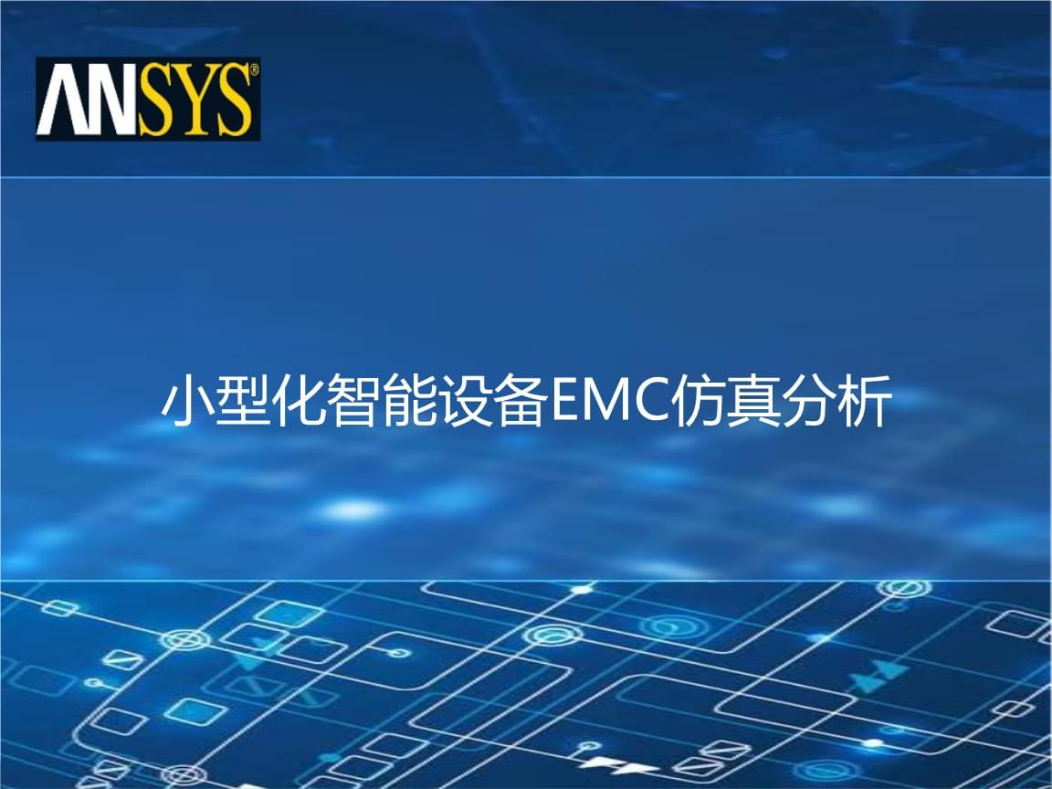 小型化智能设备EMC仿真分析.pptx