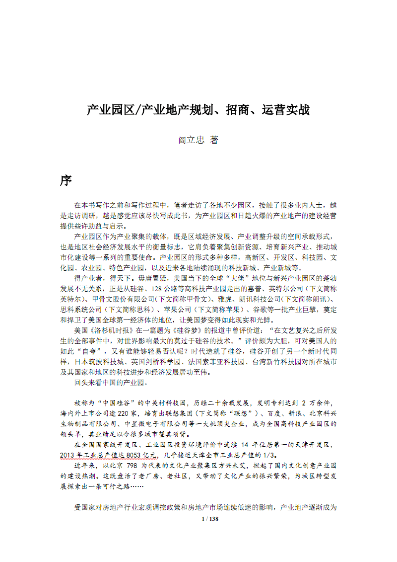 地产界的标杆产业园区产业地产规划、招商、运营实战.pdf