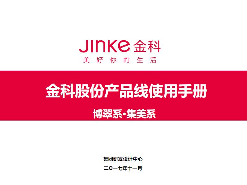 金科股份产品线使用手册.pdf