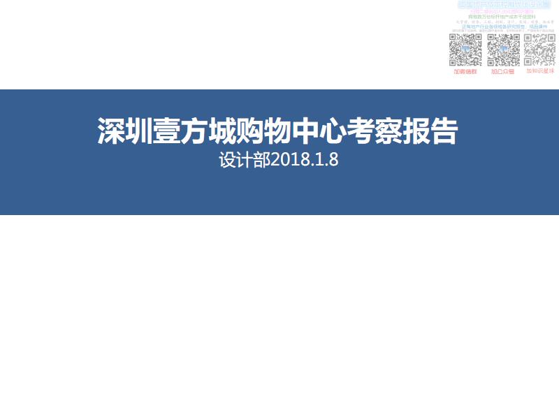 深圳壹方城购物中心考察报告 201801 52页 (1).pdf