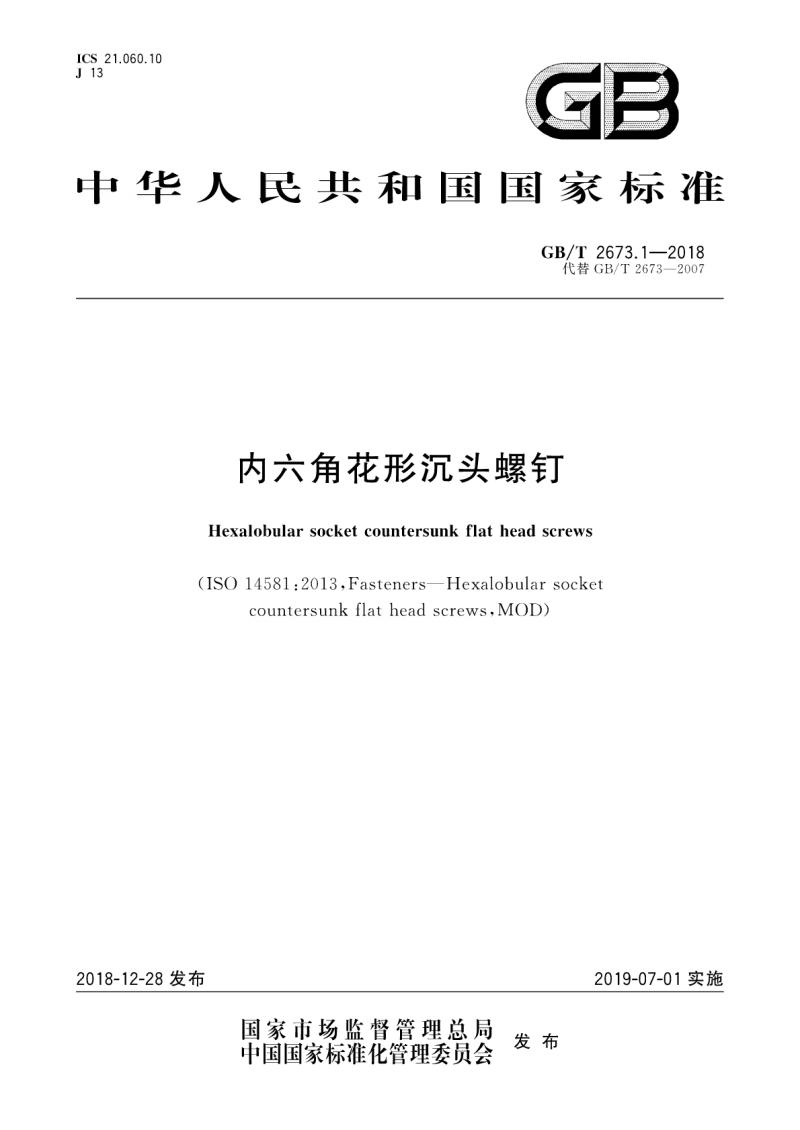 GB∕T 2673.1-2018- 内六角花形沉头螺钉.pdf