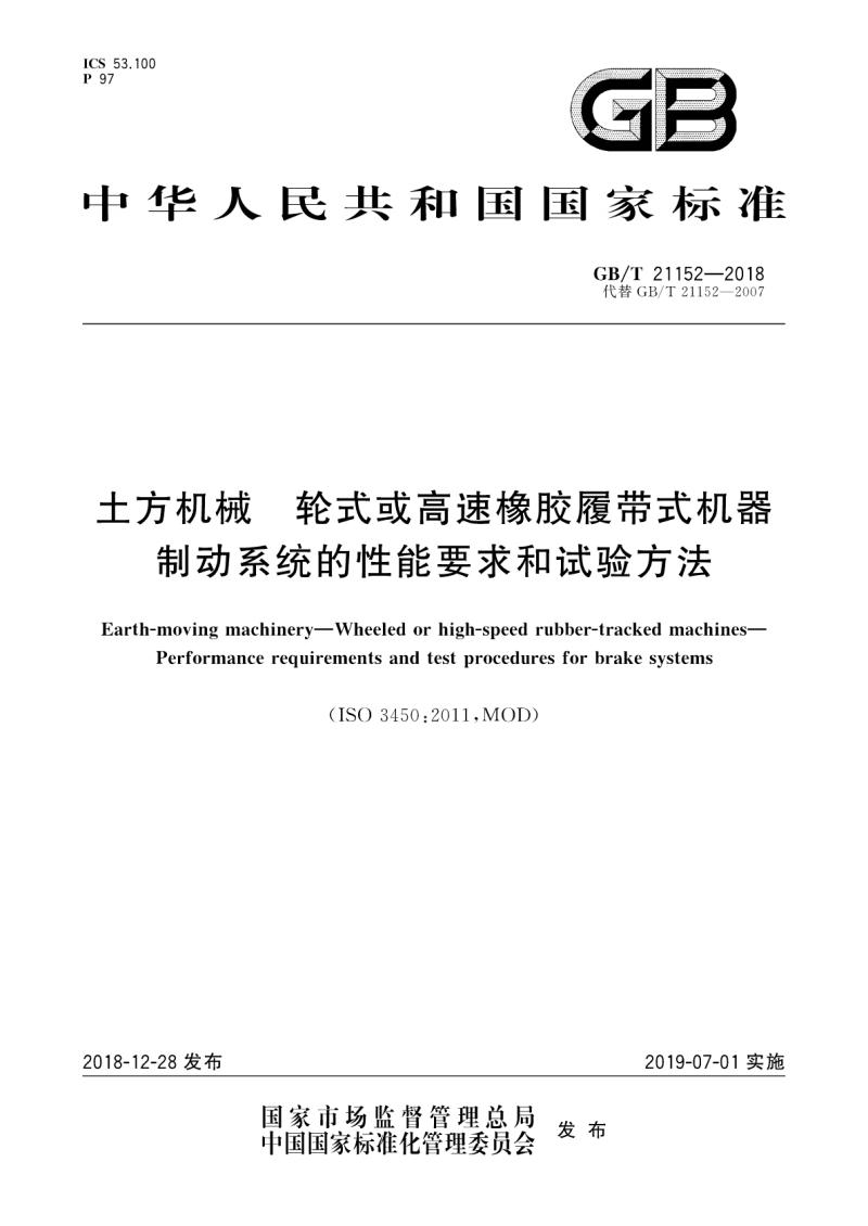 GB∕T 21152-2018 -土方机械 轮式或高速橡胶履带式机器制动系统的性能要求和试验方法.pdf