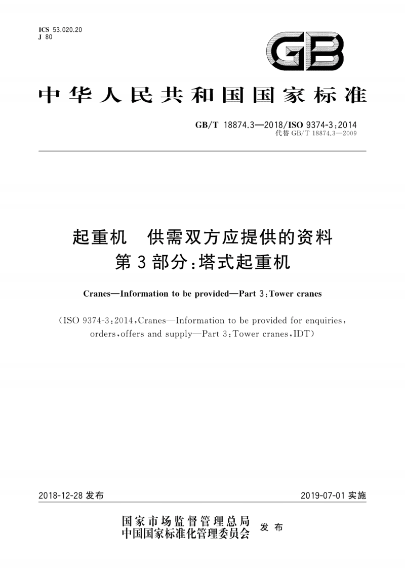 GB∕T 18874.3-2018 -起重机 供需双方应提供的资料 第3部分:塔式起重机.pdf