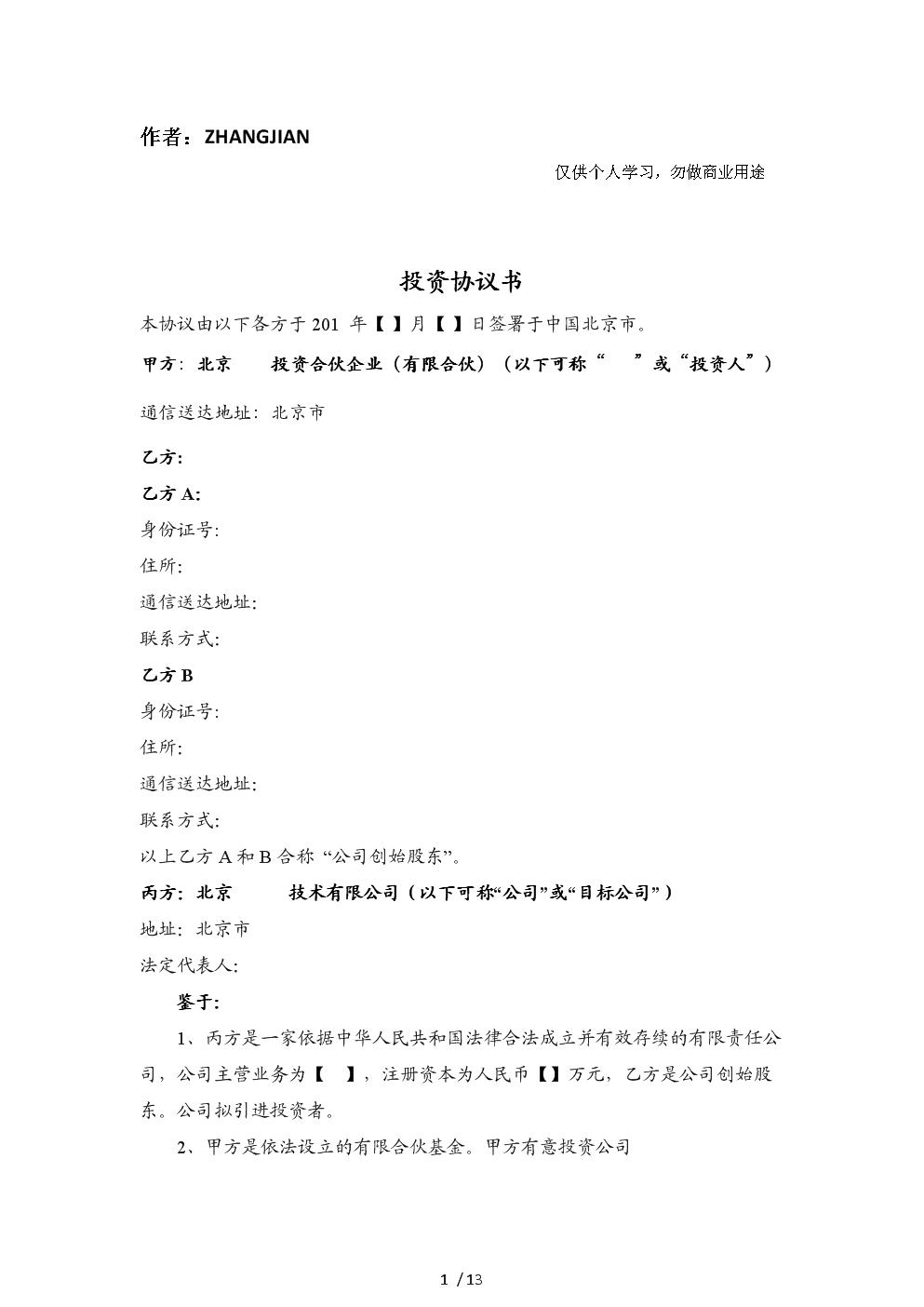 投資協議(模版)14.docx
