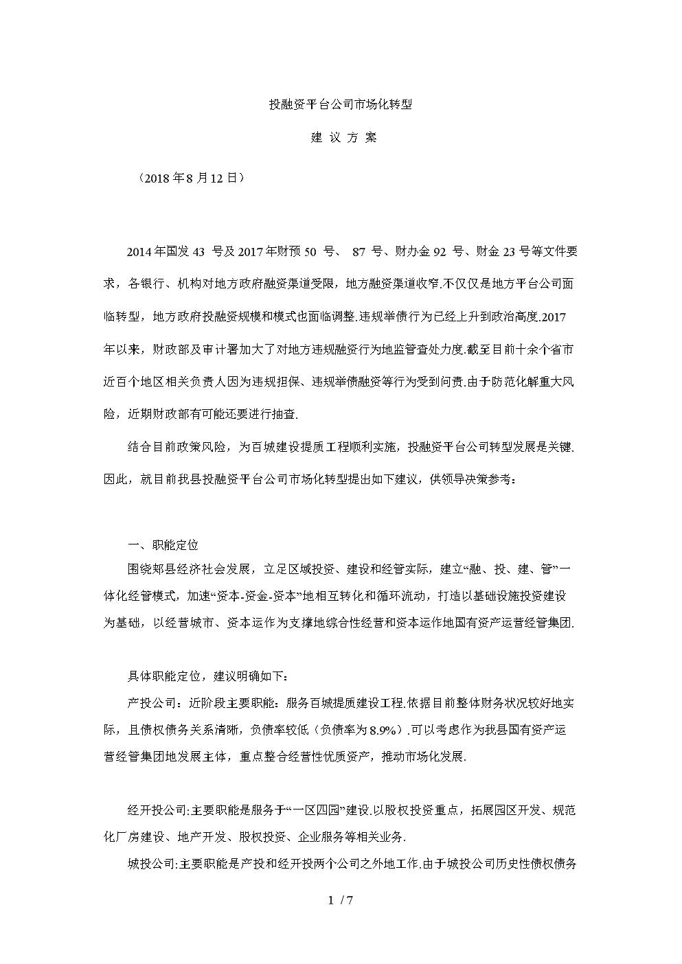 投融資企業轉型具體方案.doc