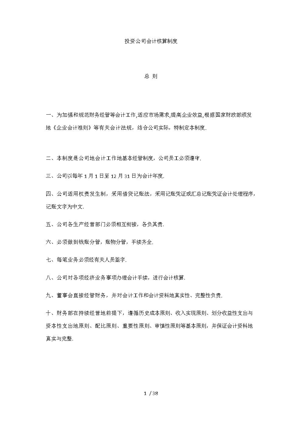 投資企業會計核算規范.docx