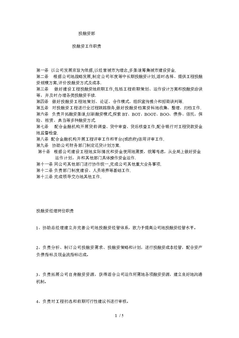 投融資企業工作職責.doc