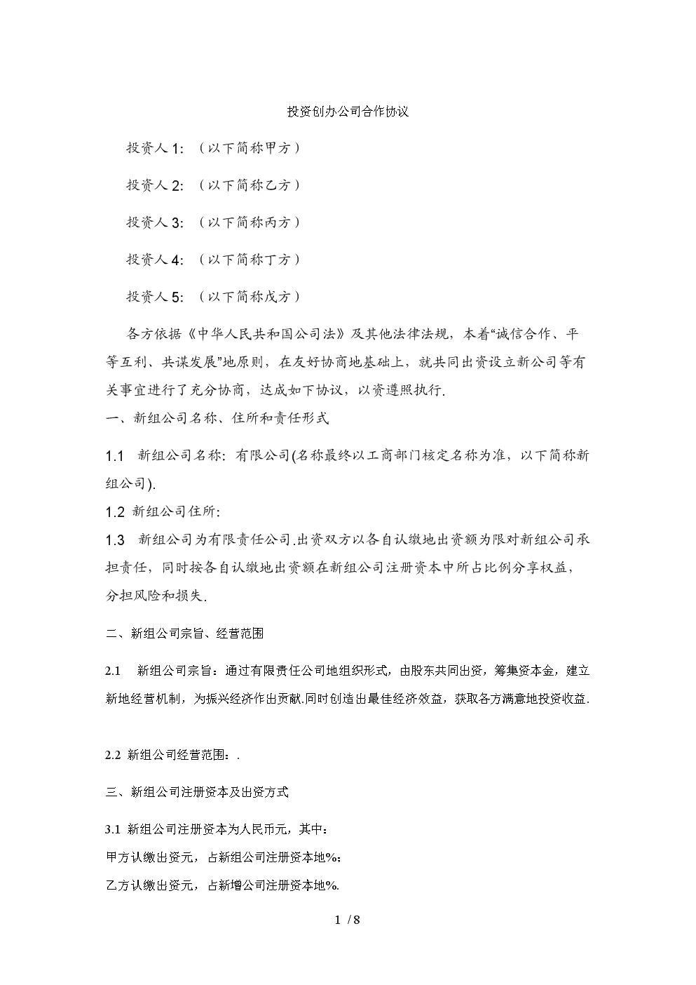 投資創辦企業合作協議.doc