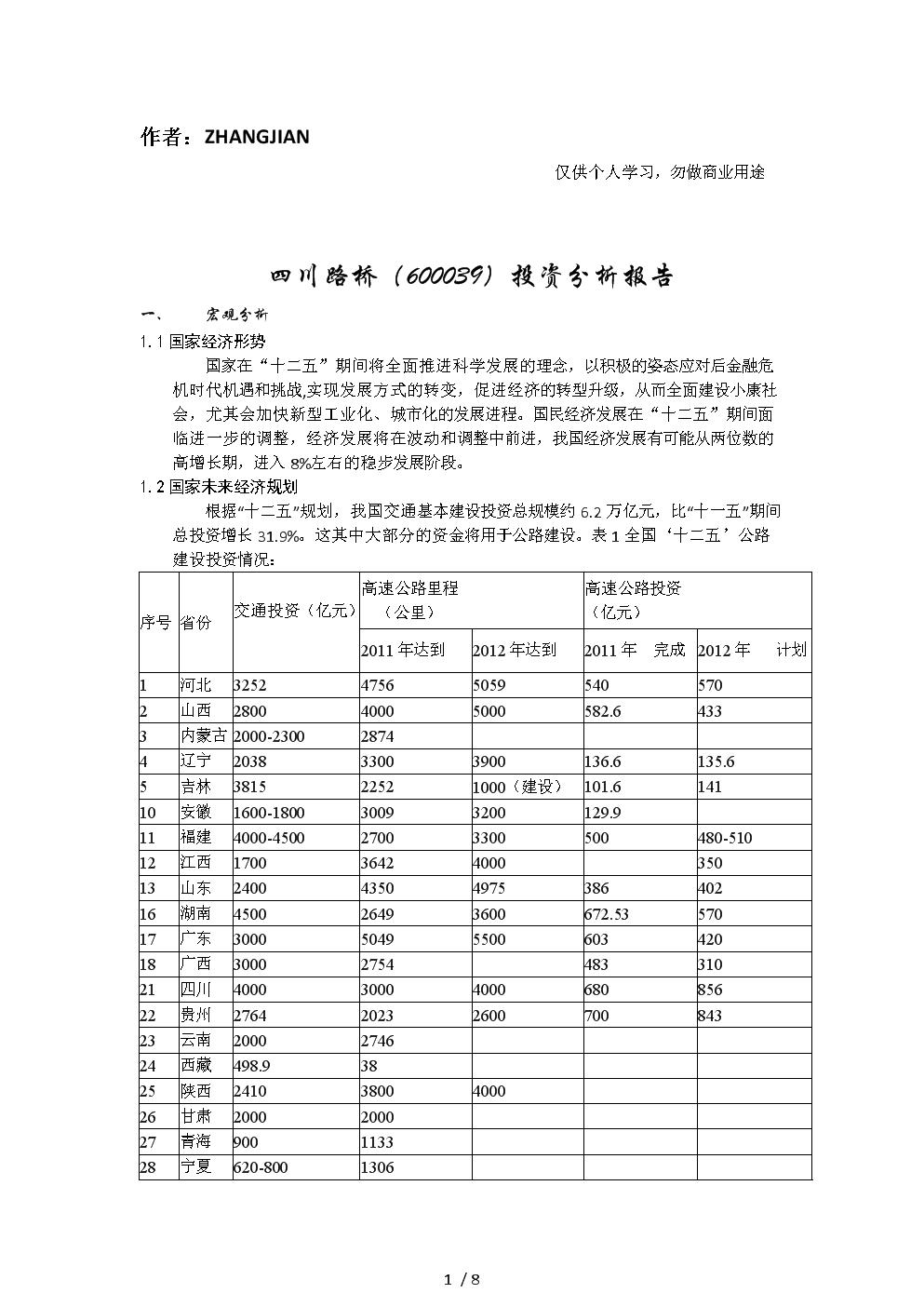 投資分析研究報告——四川路橋.docx
