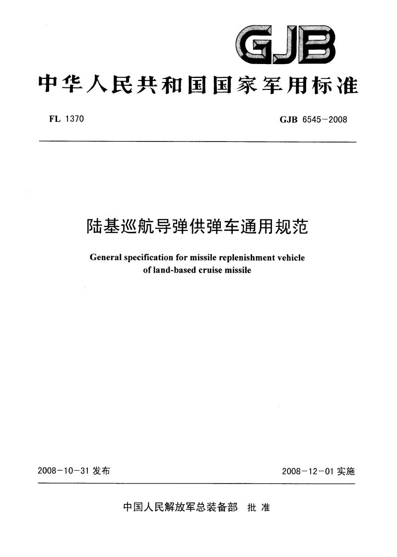 GJ B 6545-2008 陆基巡航导 弹供弹车通用规范.pdf