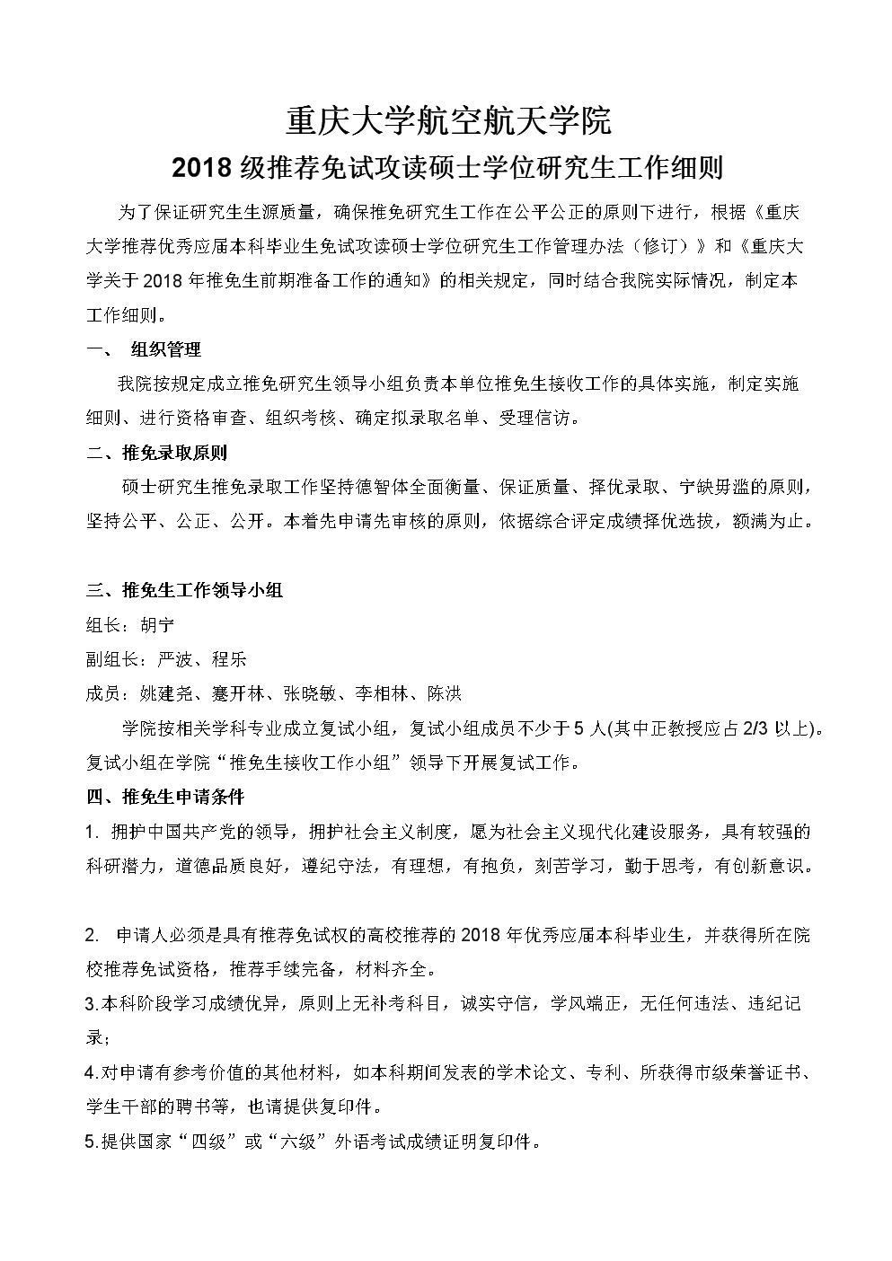 重慶大學航空航天學院.doc
