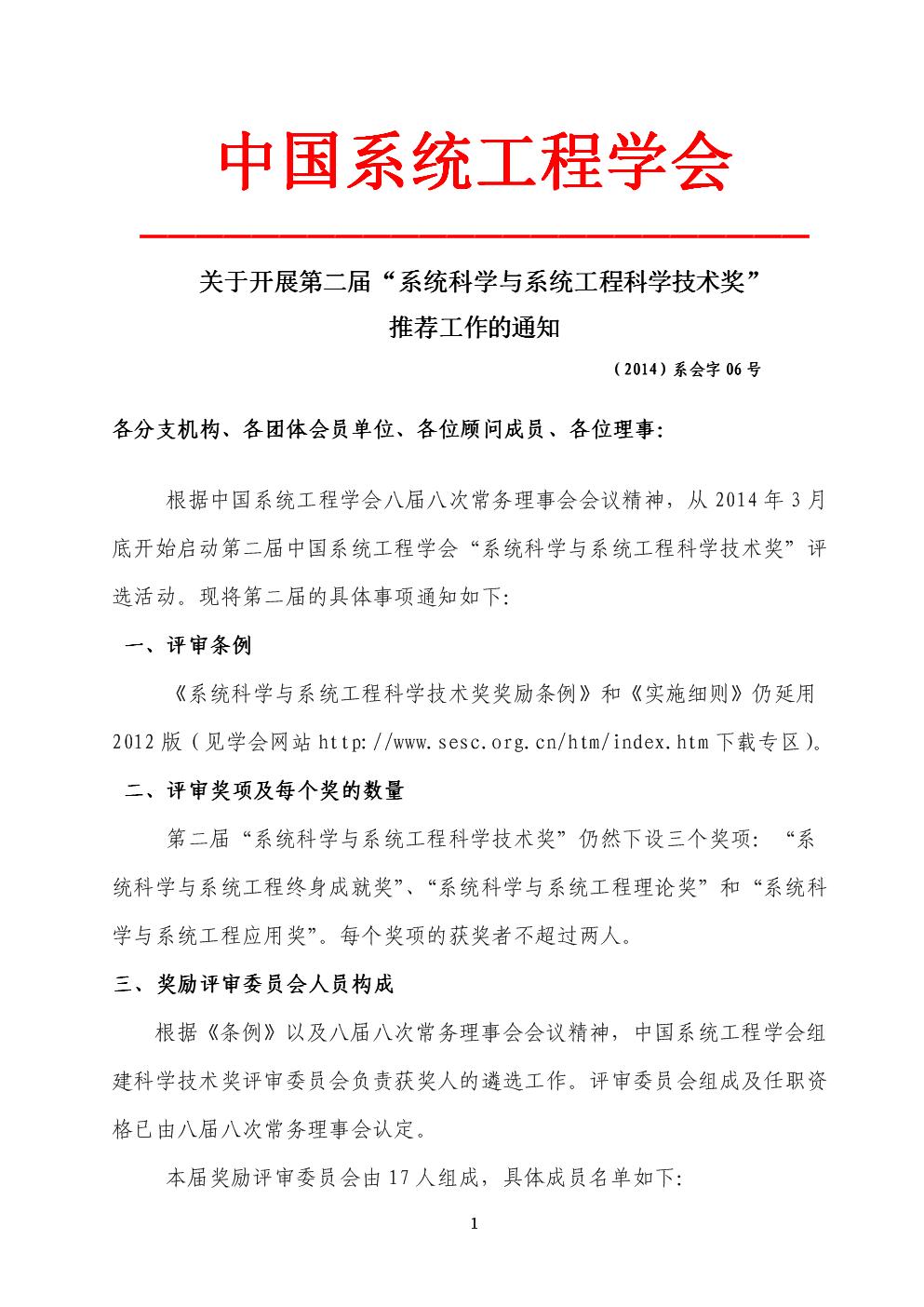中國系統工程學會.doc