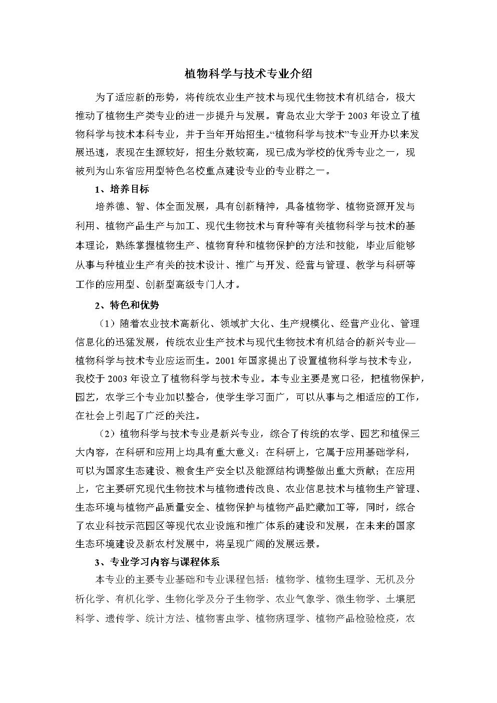 植物科學與技術專業介紹.doc