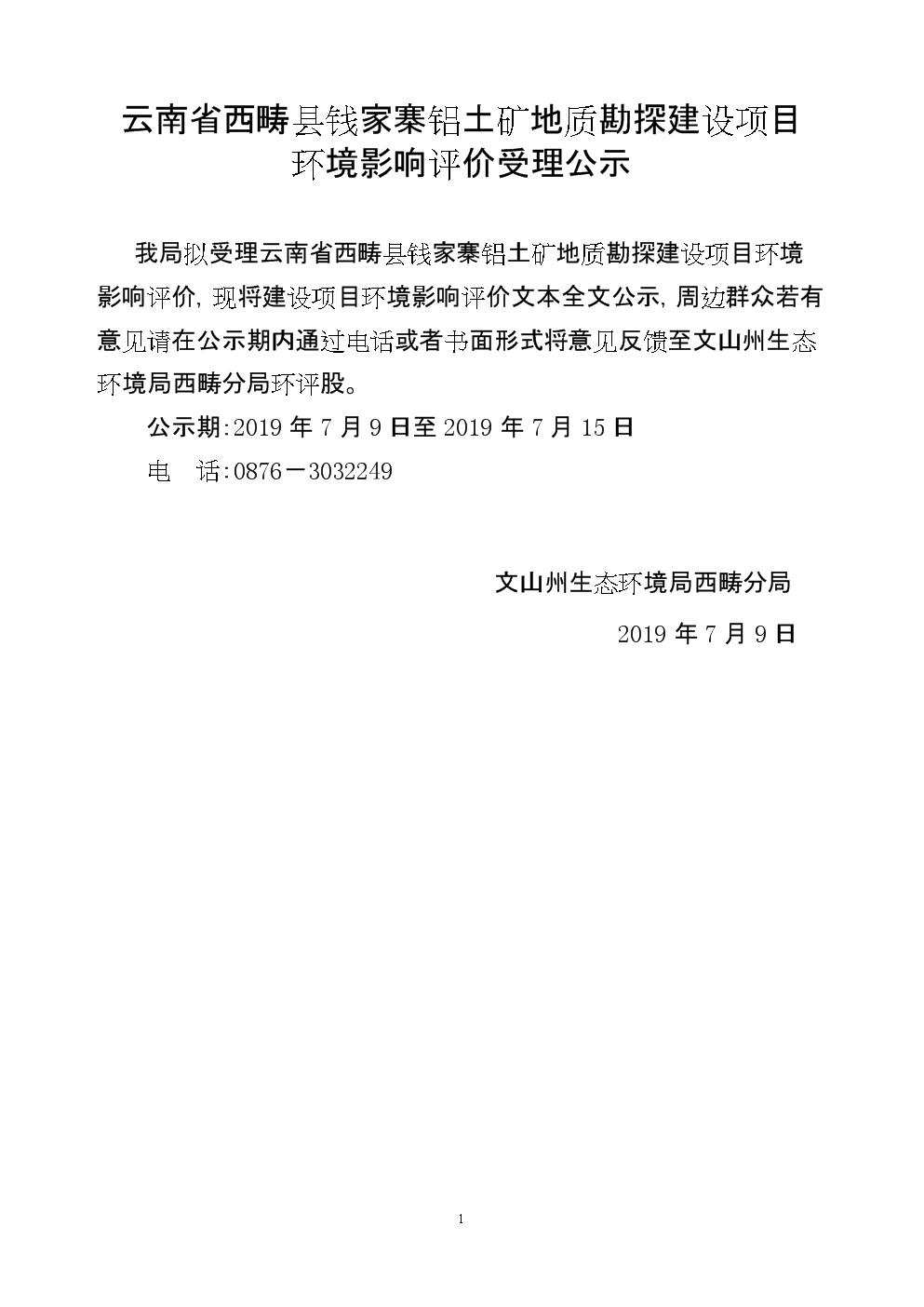 云南省西疇縣錢家寨鋁土礦地質勘探建設項目.doc