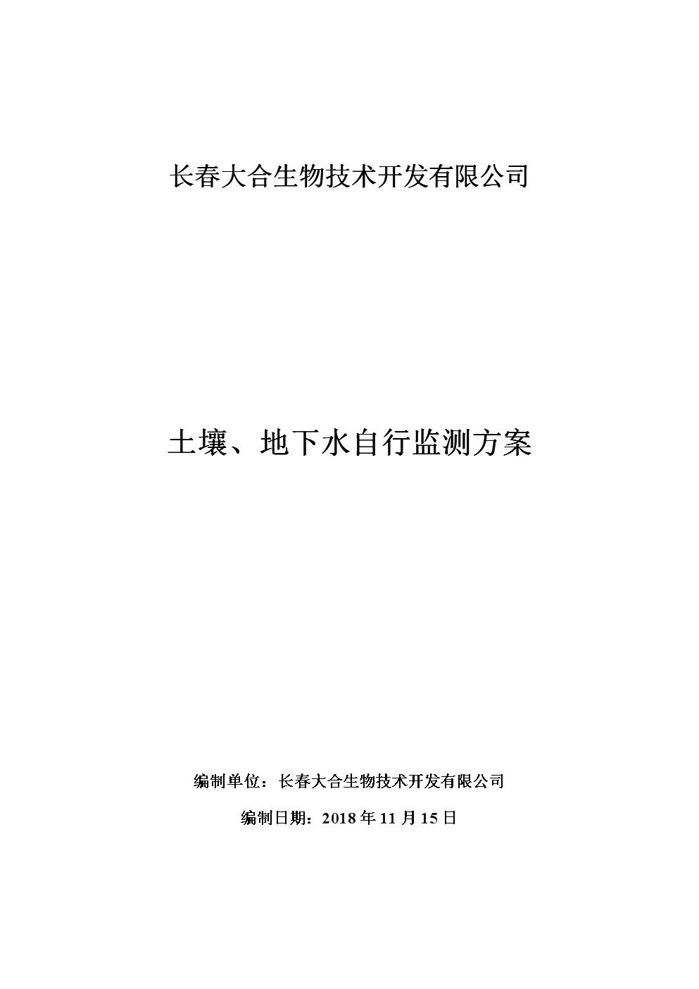 長春大合生物技術開發有限公司.doc