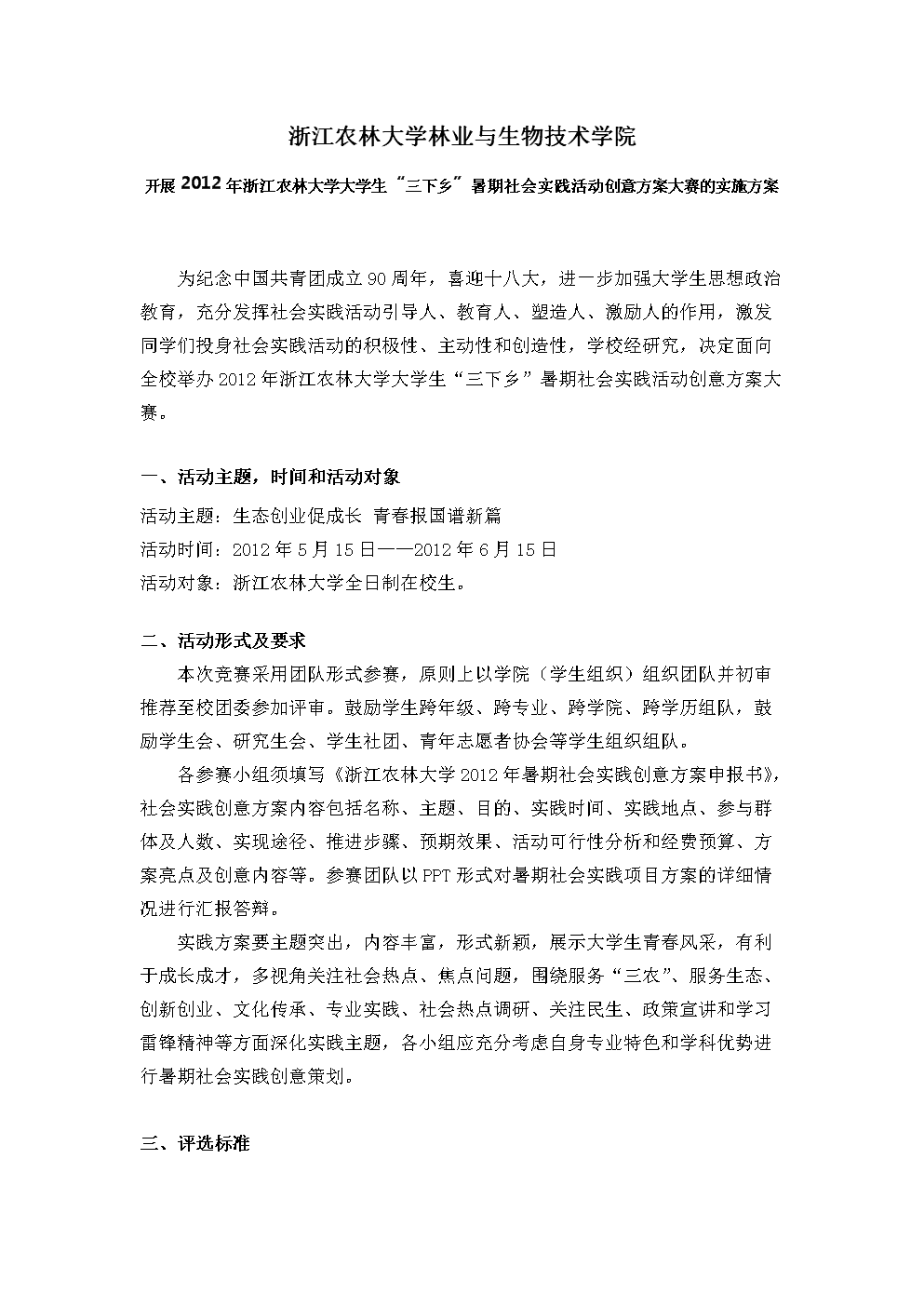 浙江農林大學林業與生物技術學院.doc