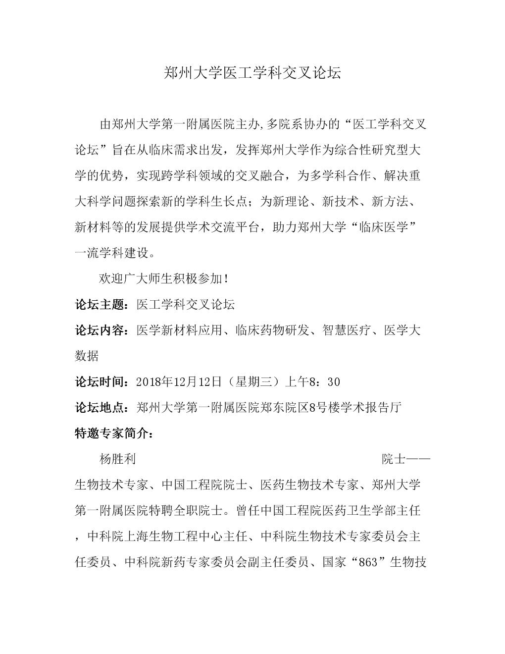鄭州大學醫工學科交叉論壇.doc