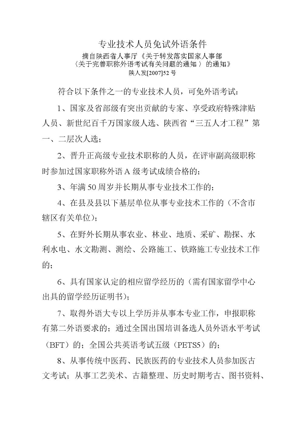專業技術人員免試外語條件.doc