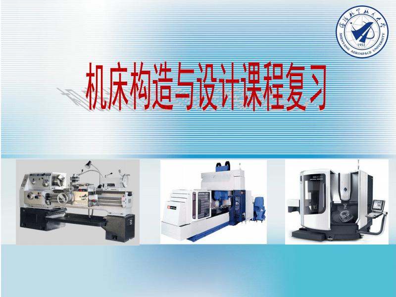 沈阳航空航天大学机械制造装备设计复习.pdf