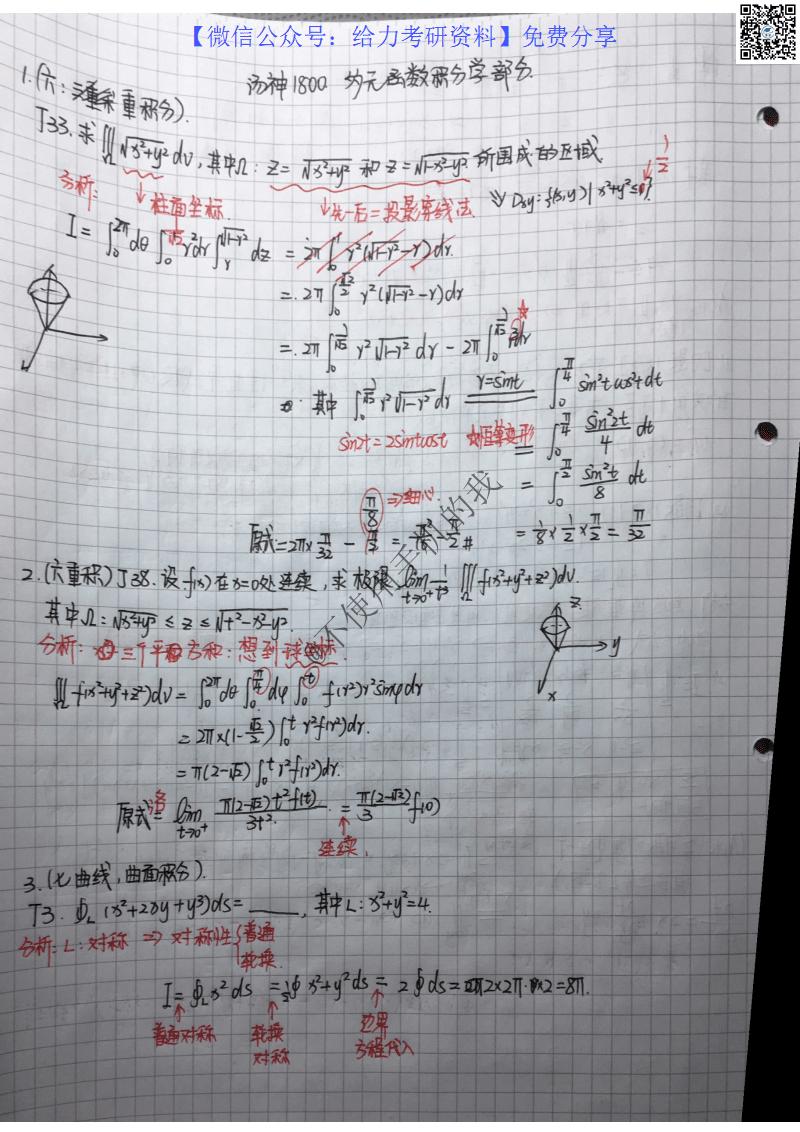 高數的多元函數積分學.pdf