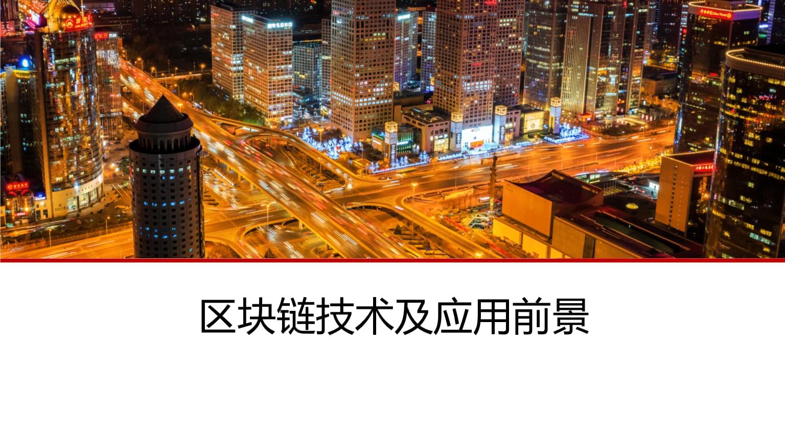 區塊鏈技術及應用前景學習課件.pptx