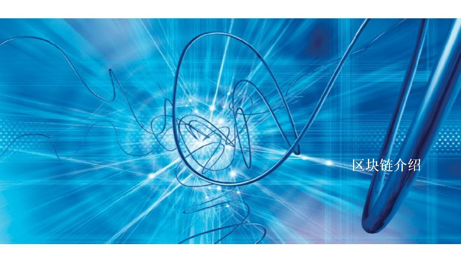 區塊鏈掃盲、起源、應用和技術.pptx