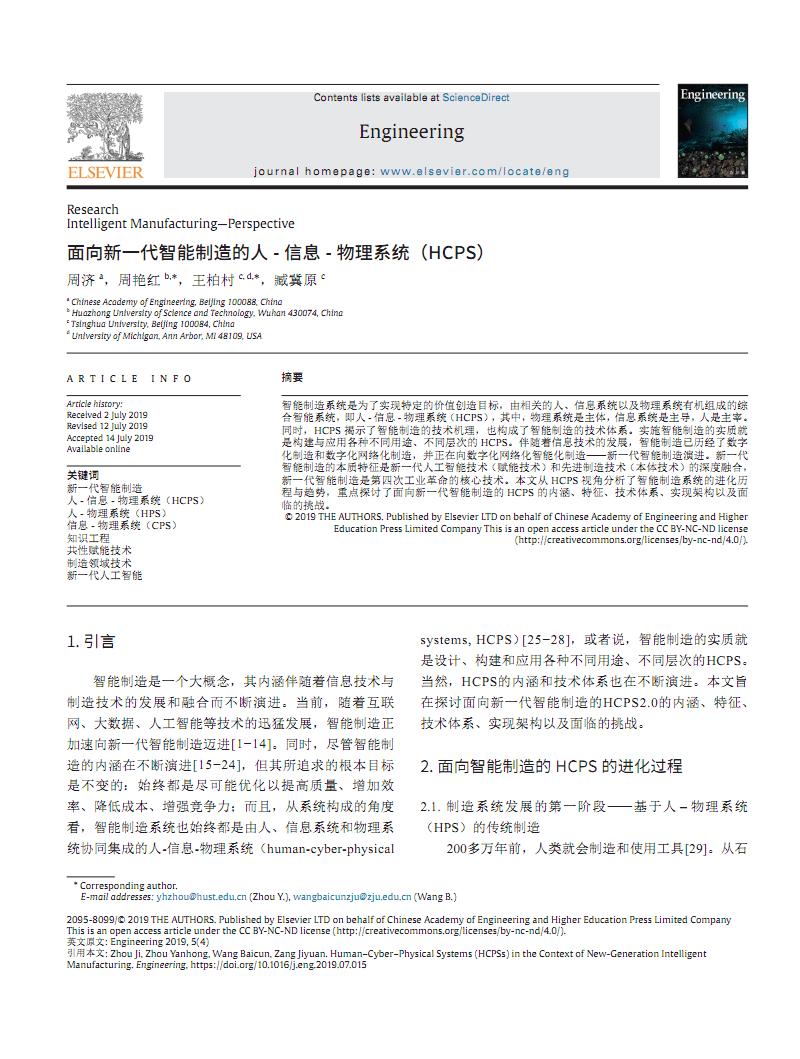 面向新一代智能制造的人- 信息- 物理系统(HCPS).pdf
