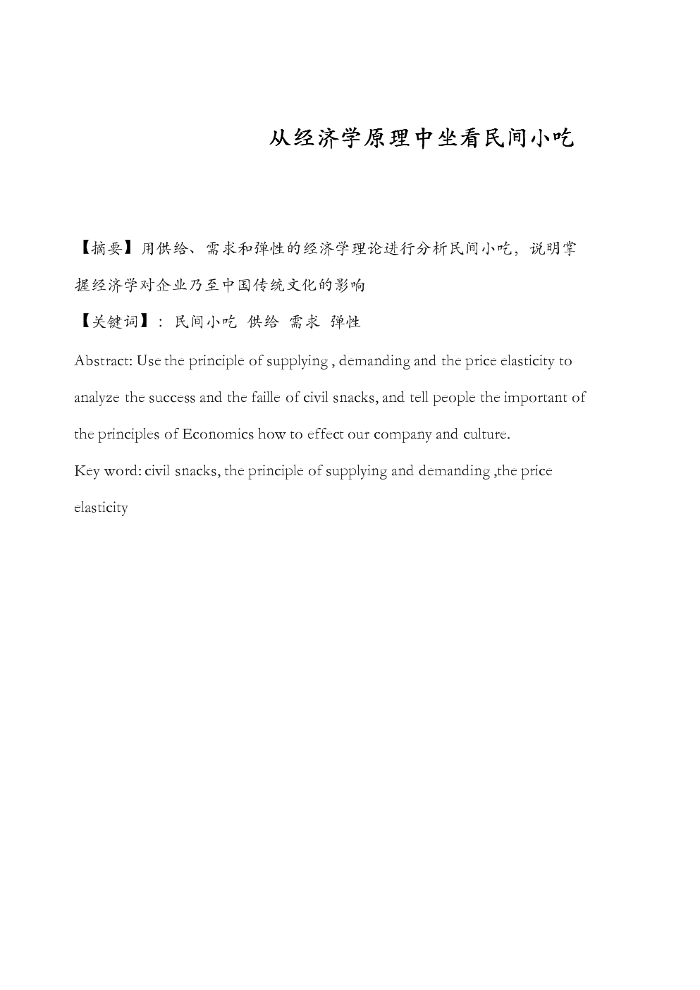 【經濟學小論文】從經濟學原理中坐看民間小吃.doc