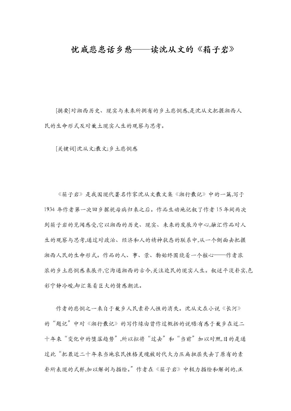 【文學論文】憂戚悲患話鄉愁——讀沈從文之《箱子巖》.doc