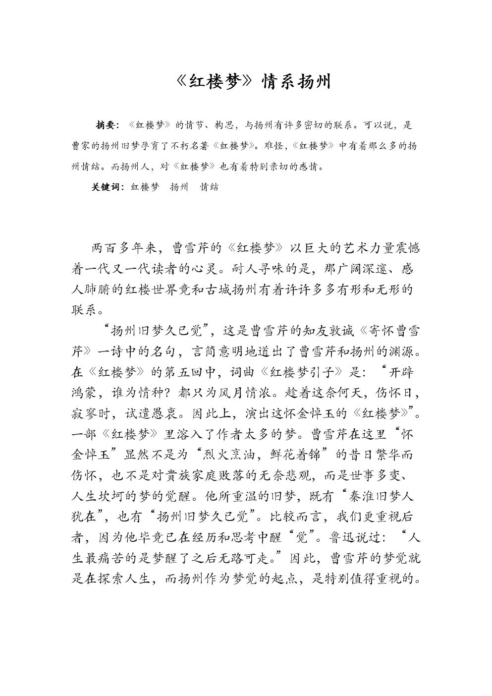 《紅樓夢》情系揚州.doc
