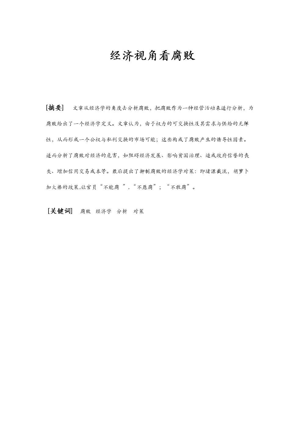 【經濟學小論文】經濟視角看腐敗.doc